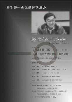 松下先生追悼講演会drmatsushita2.jpg