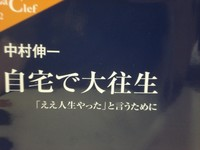 自宅で大往生DSC04199.jpg