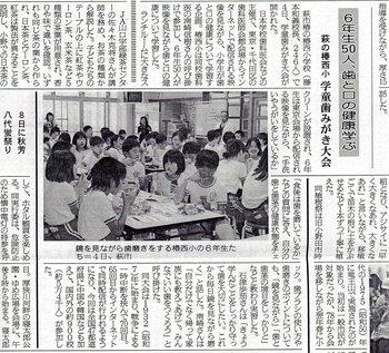 i学童歯ブラシ大会新聞mg079.jpg